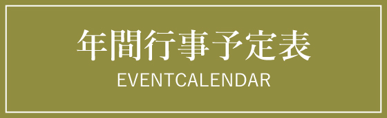 催事カレンダー