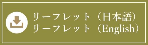 リーフレット(日本語) リーフレット(English)