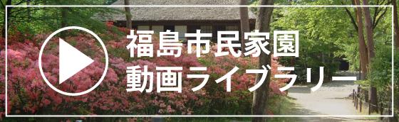 福島市民家園動画ライブラリー