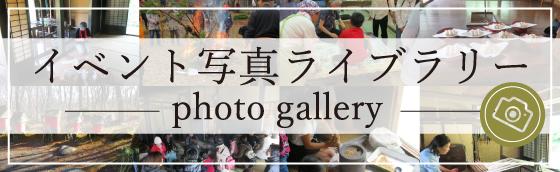 イベント写真ライブラリー