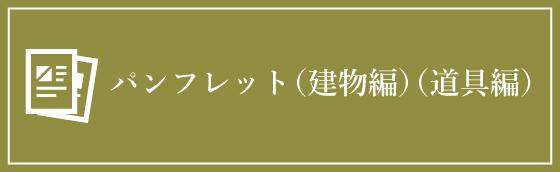 パンフレット(建物編)(道具編)